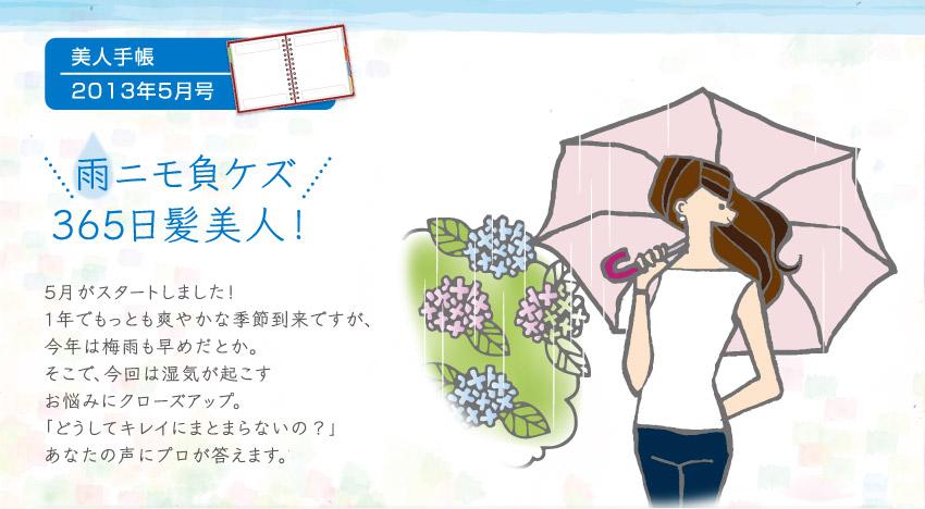 【美人手帳 2013年5月号】雨ニモ負ケズ 365日髪美人!
