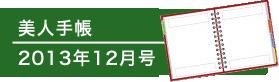美人手帳 2013年12月号