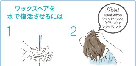 ワックスヘアを水で復活させるには