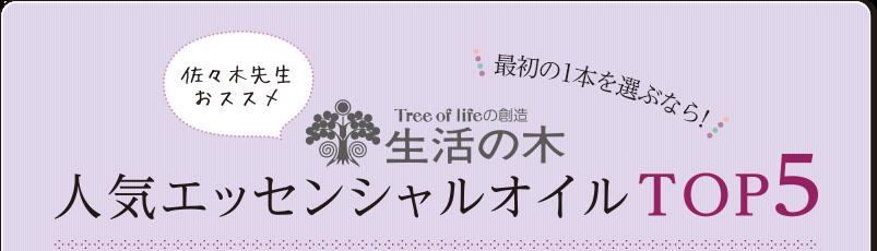 佐々木先生おすすめ、生活の木、最初の一本選ぶなら!人気エッセンシャルオイルTOP5