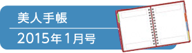 美人手帳2015年1月号