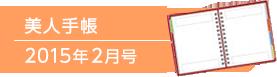 美人手帳2015年2月号