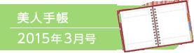 美人手帳2015年3月号
