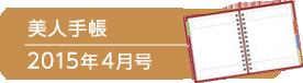 美人手帳2015年4月号