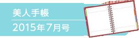 美人手帳2015年7月号