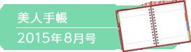 美人手帳2015年8月号