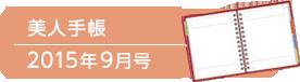 美人手帳2015年9月号