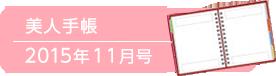 美人手帳2015年11月号