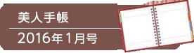 美人手帳2016年1月号