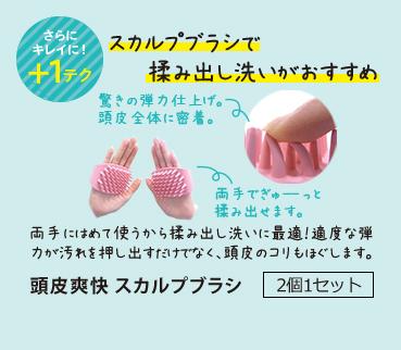 スカルプブラシで揉み出し洗いがおすすめ 両手にはめて使うから揉み出し洗いに最適!適度な弾力が汚れを押し出すだけでなく、頭皮のコリもほぐします。頭皮爽快スカルプブラシ2個1セット