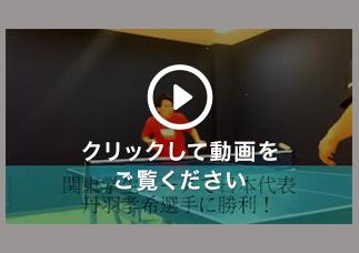 鈴木コーチ紹介動画