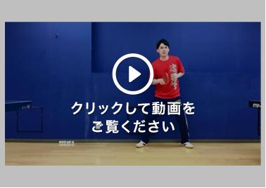 鈴木コーチエクササイズ動画