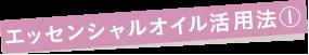 エッセンシャルオイルの活用法1