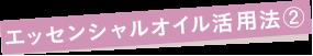 エッセンシャルオイルの活用法2