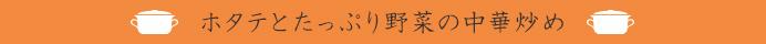ホタテとたっぷり野菜の中華炒め