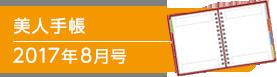 美人手帳2017年8月号