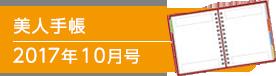 美人手帳2017年10月号