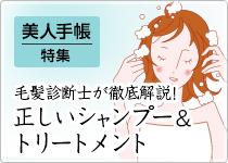 毛髪診断士が徹底解説!正しいシャンプー&トリートメント