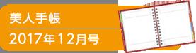 美人手帳2017年12月号