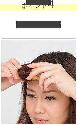 ポイント4 前髪の巻き方