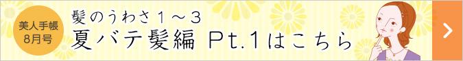 美人手帳8月号 髪のうわさ1~3 夏バテ髪編 Pt.1はこちら