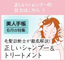 美人手帳6月の特集毛髪診断士が徹底解説!正しいシャンプー&トリートメント
