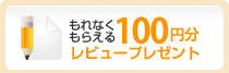 もれなくもらえる100円分レビュープレゼント