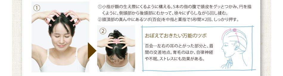 ①小指が額の生え際にくるように構える。5本の指の腹で頭皮をグッとつかみ、円を描くように、側頭部から後頭部にむかって、徐々にずらしながら回し揉む。②頭頂部の真ん中にあるツボ(百会)を中指と薬指で5秒間×2回、しっかり押す。