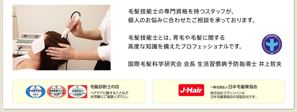 毛髪技能士の専門資格を持つスタッフが、個人のお悩みに合わせたご相談を承っております。毛髪技能士とは、育毛や毛髪に関する高度な知識を備えたプロフェッショナルです。国際毛髪科学研究会 会長 生活習慣病予防指導士 井上哲夫
