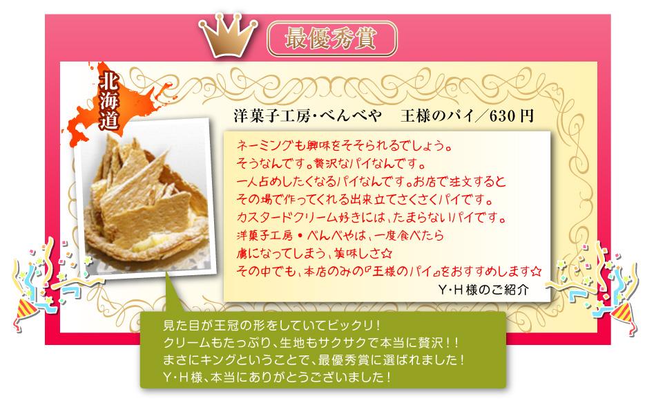 最優秀賞は「洋菓子工房・べんべや」王様のパイ