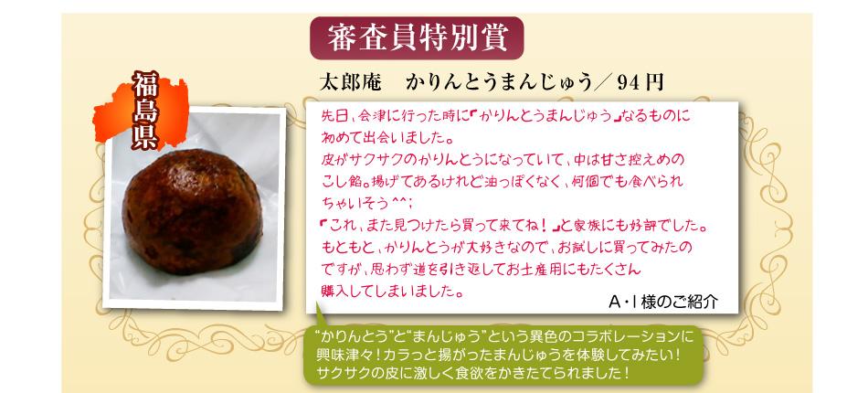 審査員特別賞「太郎庵」かりんとうまんじゅう