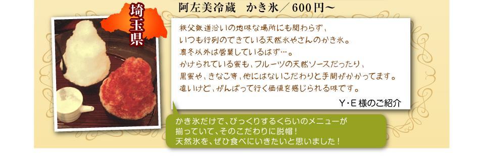 審査員特別賞「阿左美冷蔵」かき氷