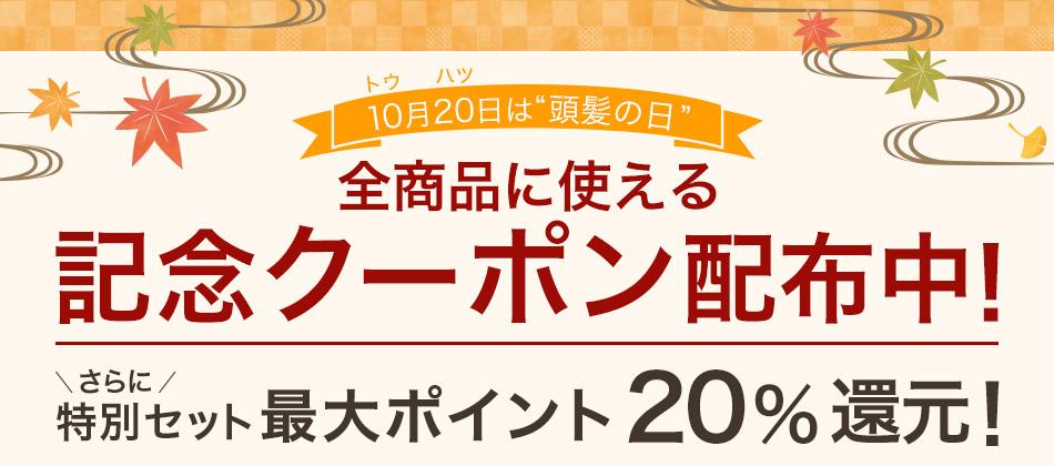 10月20日は頭髪の日キャンペーン特別セットポイント還元