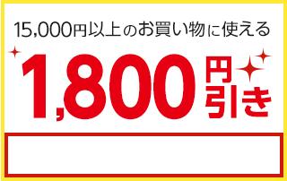 1,800円引きクーポン