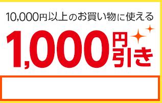1,000円引きクーポン