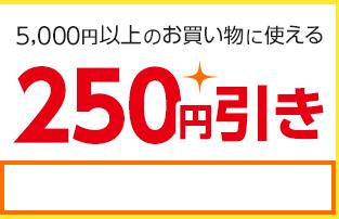 280円引きクーポン
