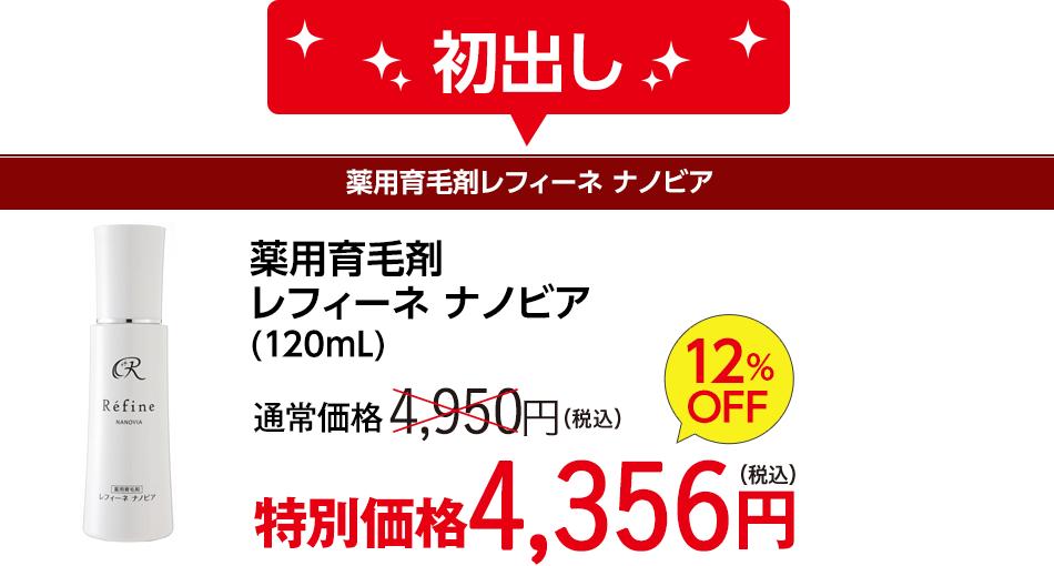 「初出し」薬用育毛剤レフィーネナノビア(120mL)