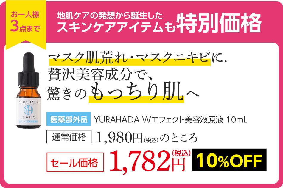 YURAHADA Wエフェクト美容液原液 10mL