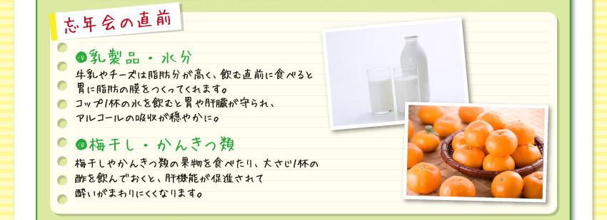 忘年会の直前 ●乳製品・水分 ●梅干し・かんきつ類