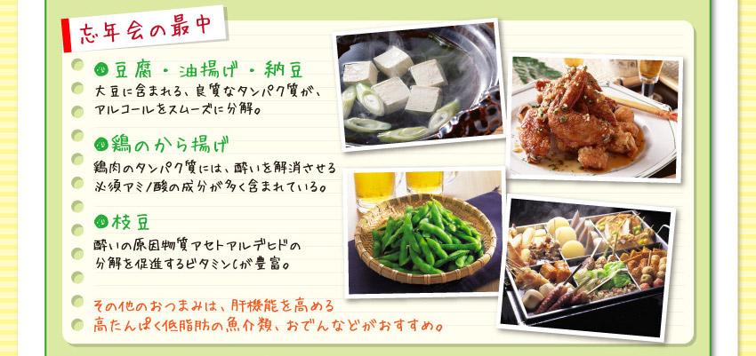 忘年会の最中 ●豆腐・油揚げ・納豆 ●鶏のから揚げ ●枝豆