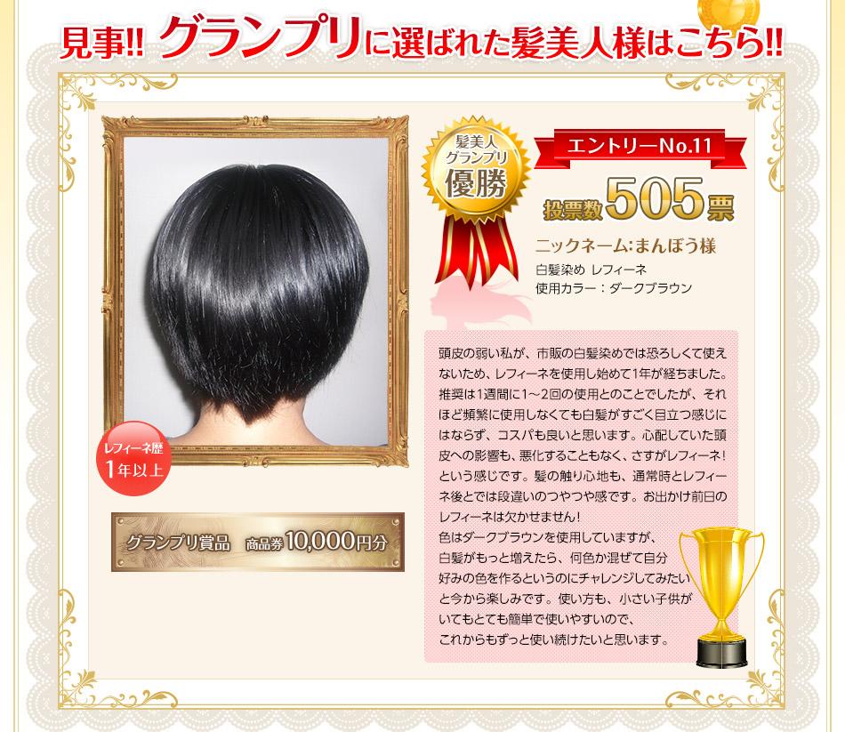 第6回 レフィーネ髪美人グランプリ 優勝はニックネームまんぼう様