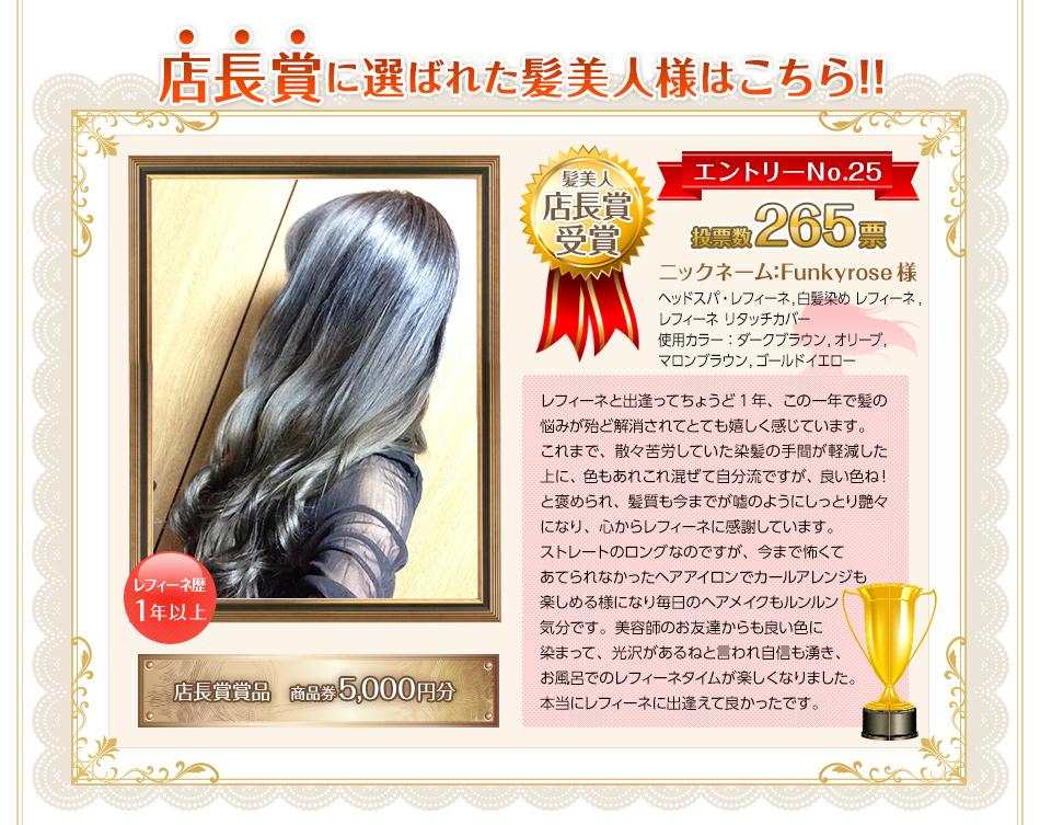 第6回 レフィーネ髪美人グランプリ 店長賞はニックネームFunkyRose様