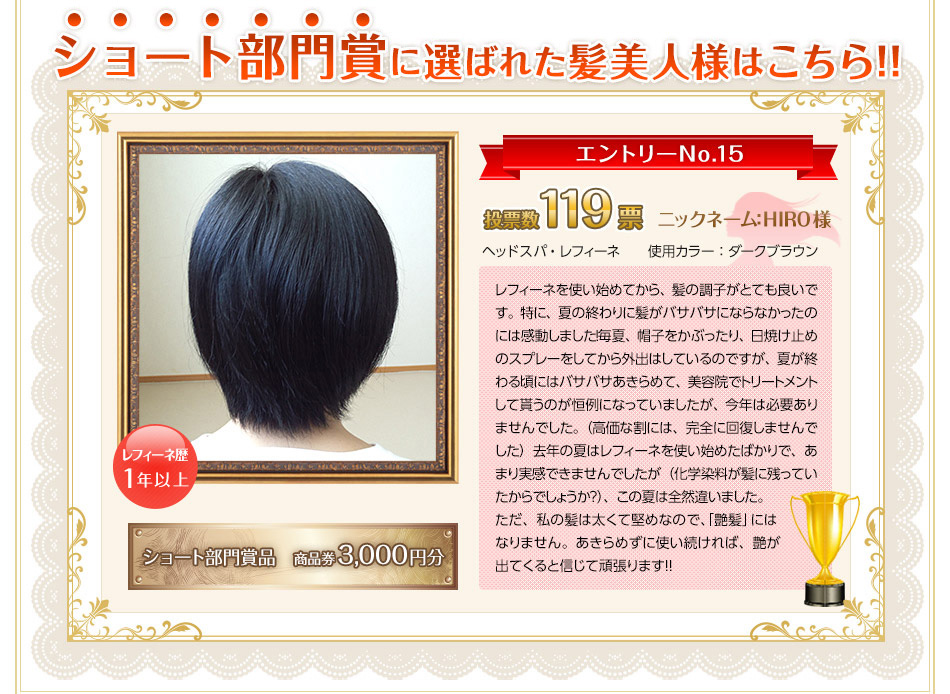 第6回 レフィーネ髪美人グランプリ ショート部門賞はニックネームHIRO様