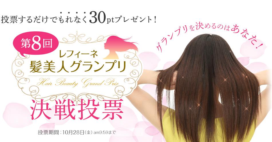 第8回 レフィーネ髪美人グランプリ 決戦投票!