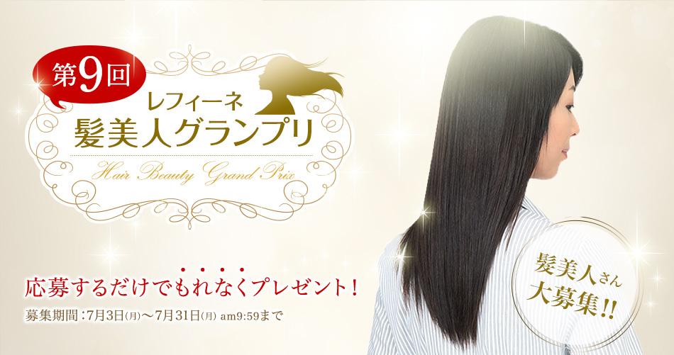 第9回レフィーネ髪美人グランプリ