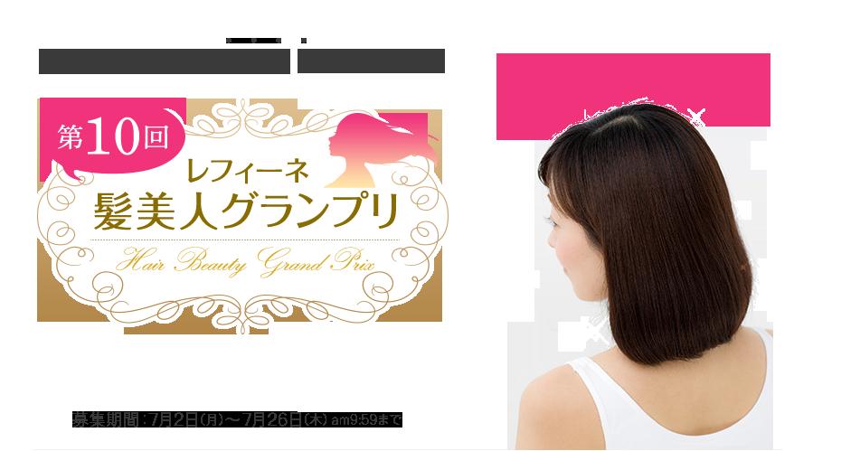 第10回レフィーネ髪美人グランプリ