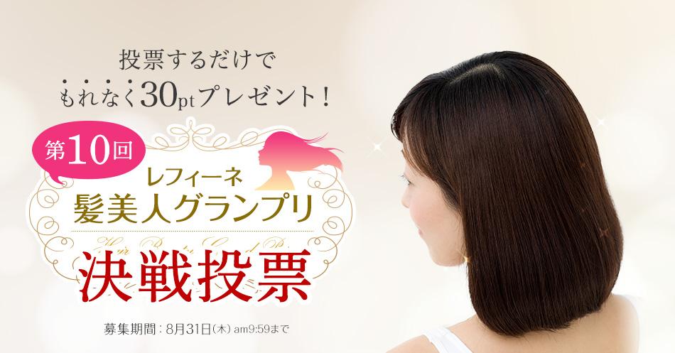 第9回 レフィーネ髪美人グランプリ 決戦投票!