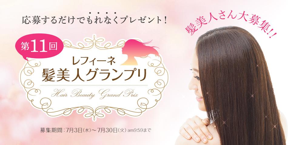 第11回レフィーネ髪美人グランプリ