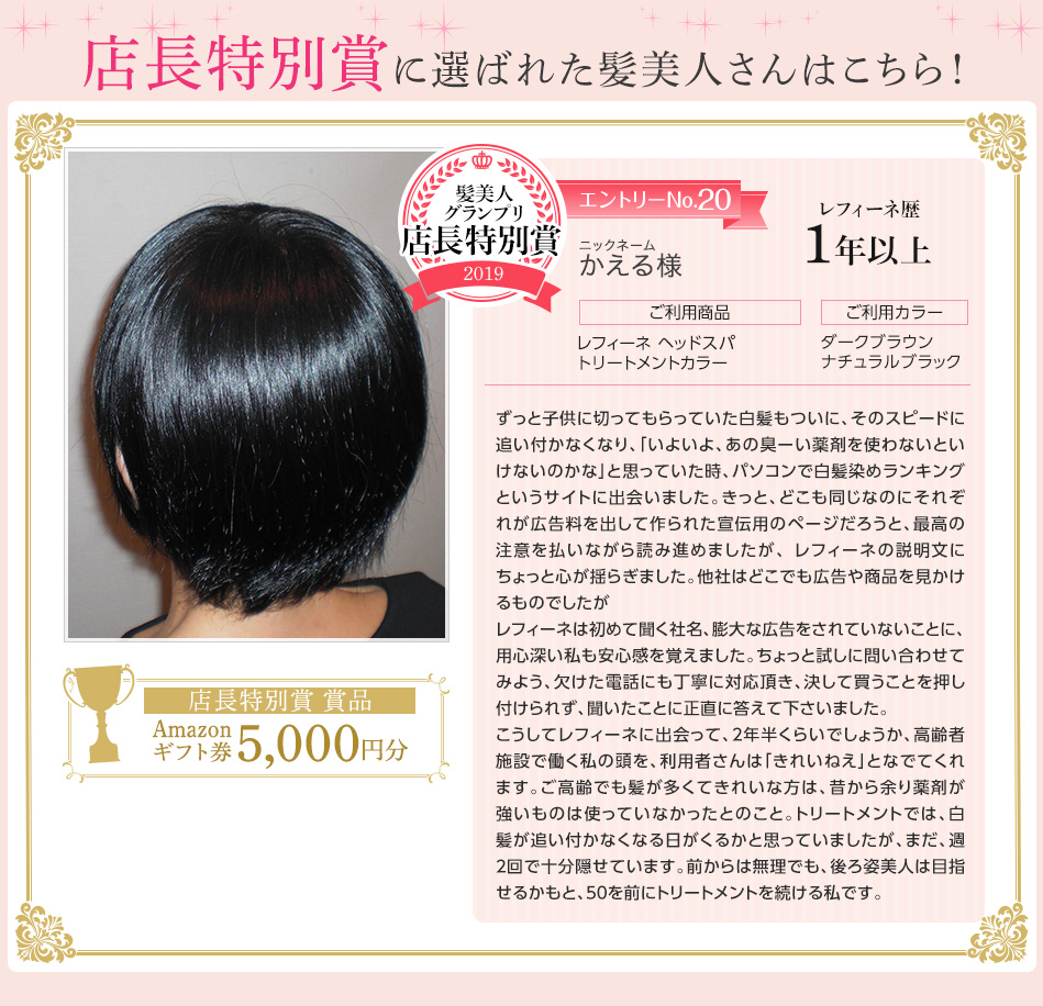 髪美人グランプリ店長特別賞