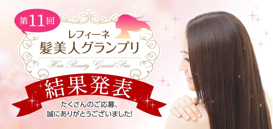 第11回レフィーネ髪美人グランプリ結果発表